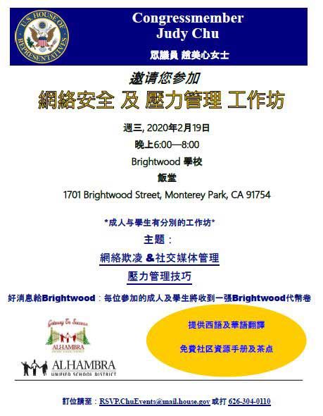 Judy Chu Cyber Safety Workshop Chinese flyer
