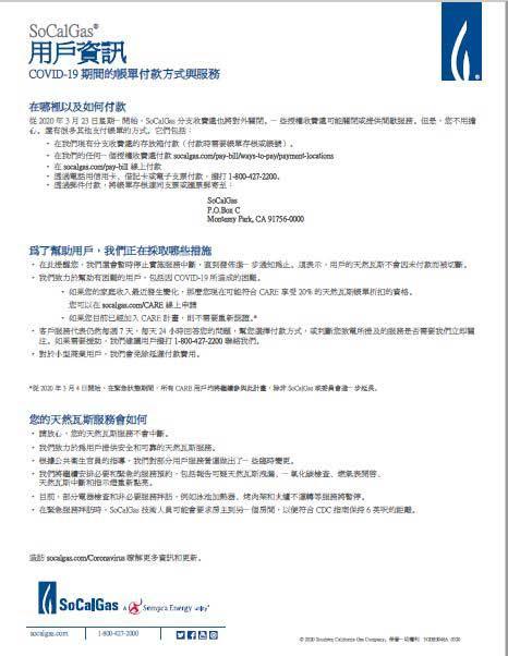 SoCalGas Customer Information Chinese