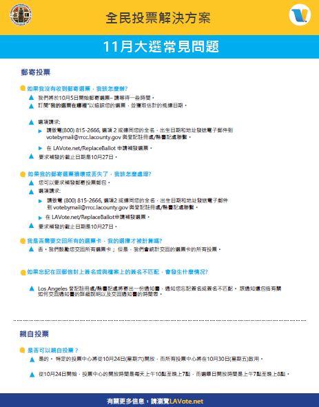 November General Election info Mandarin page 3