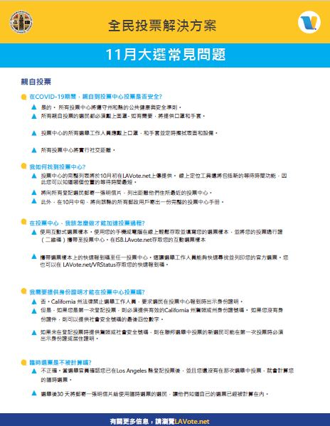November General Election info Mandarin page 1