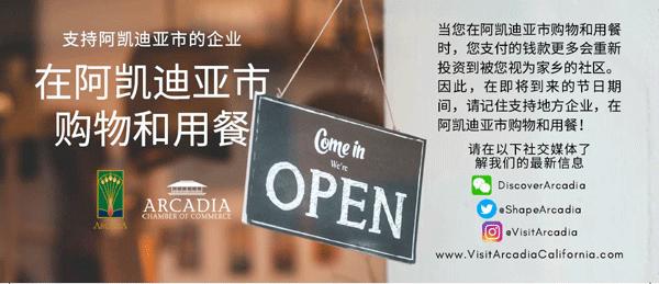 City of Arcadia Shop & Dine Mandarin