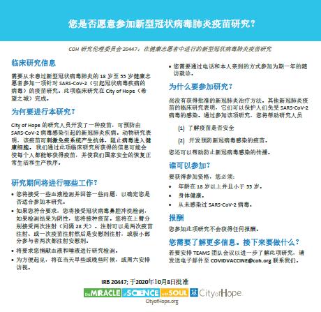 City of Hope Vaccine Trial Mandarin info