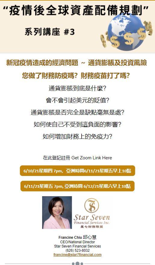 mandarin financial webinar with Francine Chiu