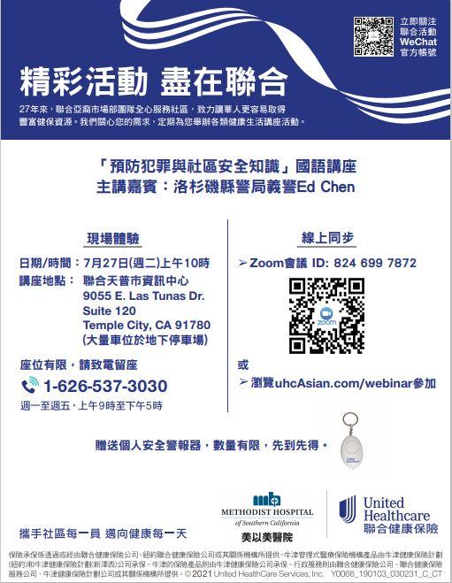 Methodist Hospital Safety Workshop in Chinese Language flyer
