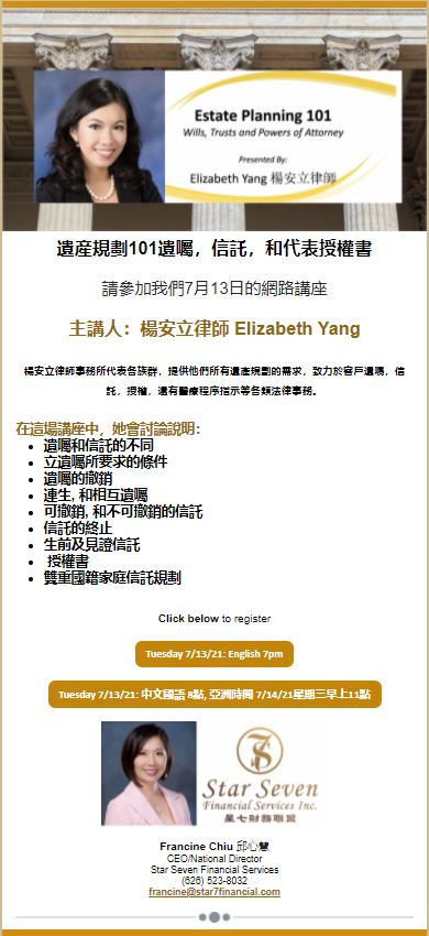 Star Seven Financial Services flyer for Estate Planning 101 webinar in Chinese
